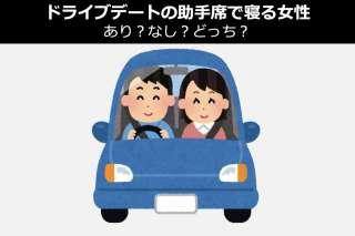 【男性限定アンケート】ドライブデートの助手席で寝る女性はあり?なし?どっち?