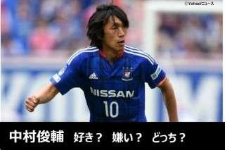 【中村俊輔】好き?嫌い?どっち?元日本代表トップ下の人気投票アンケート