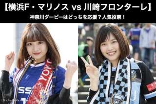 【横浜F・マリノス vs 川崎フロンターレ】神奈川ダービーはどっちを応援?