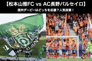 【松本山雅FC vs AC長野パルセイロ】信州ダービーはどっちを応援?