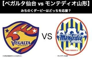 【ベガルタ仙台 vs モンテディオ山形】みちのくダービーはどっちを応援?