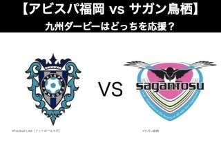 【アビスパ福岡 vs サガン鳥栖】九州ダービーはどっちを応援?