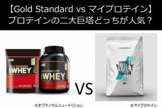 【Gold Standard vs マイプロテイン】どっちが好き?