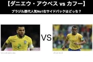 【ダニエウ・アウベス vs カフー】ブラジル歴代人気No1右サイドバックはどっち?