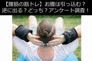【腹筋の筋トレ】お腹は引っ込む?逆に出る?どっち?アンケート調査!