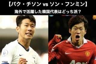 【パク・チソン vs ソン・フンミン】海外で活躍した韓国代表はどっち派?