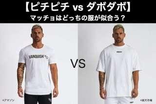 【ピチピチ vs ダボダボ】マッチョはどっちの服が似合う?