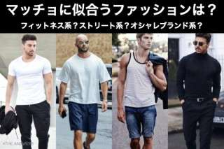 マッチョに似合うファッションは?フィットネス系?ストリート系?オシャレブランド系?