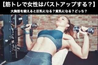 【筋トレで女性はバストアップする?】大胸筋を鍛えると巨乳になる?貧乳になる?どっち?