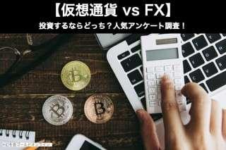 【仮想通貨 vs FX】投資するならどっち?