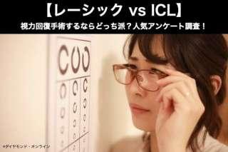【レーシック vs ICL】視力回復手術するならどっち派?