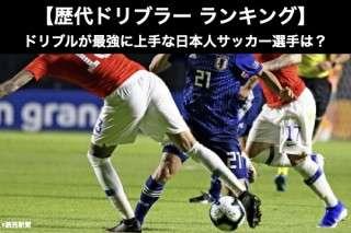 【歴代ドリブラー ランキング】ドリブルが最強に上手な日本人サッカー選手を人気アンケート調査