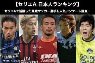 【セリエA 日本人ランキング】セリエAで活躍した最強サッカー選手を人気アンケート調査!