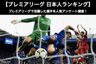 【プレミアリーグ 日本人ランキング】プレミアリーグで活躍した最強サッカー選手を人気アンケート調査!