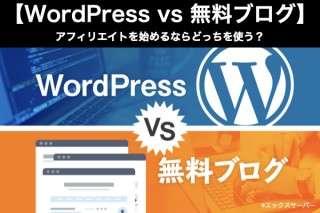 【WordPress vs 無料ブログ】アフィリエイトを始めるならどっちを使う?