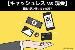【キャッシュレス決済 vs 現金決済】普段の買い物はどっち派?