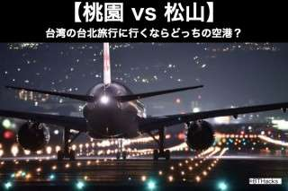 【桃園 vs 松山】台湾の台北旅行に行くならどっちの空港?