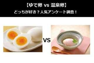 【ゆで卵 vs 温泉卵】どっちが好き?人気アンケート調査!