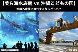 【美ら海水族館 vs 沖縄こどもの国】沖縄へ家族で旅行するならどっち?
