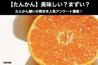 【たんかん】美味しい?まずい?どっち?