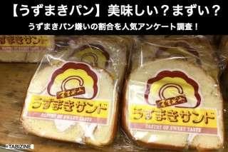 【うずまきパン】美味しい?まずい?どっち?