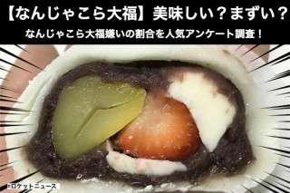 【なんじゃこら大福】美味しい?まずい?