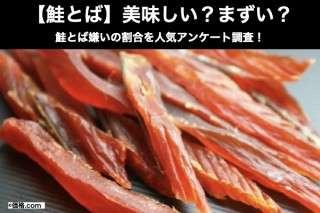 【鮭とば】美味しい?まずい?どっち?