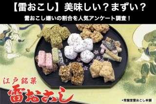 【雷おこし】美味しい?まずい?どっち?