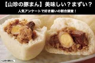 【山珍の豚まん】美味しい?まずい?どっち?