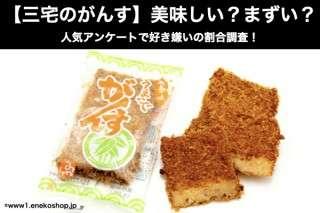 広島名物蒲鉾【三宅のがんす】美味しい?まずい?どっち?