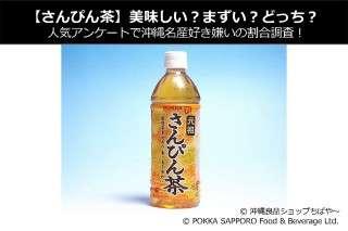【さんぴん茶】美味しい?まずい?どっち?人気アンケートで沖縄名産好き嫌いの割合調査!