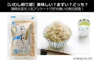 【いわし削り節】美味しい?まずい?どっち?静岡名産を人気アンケートで好き嫌いの割合調査!