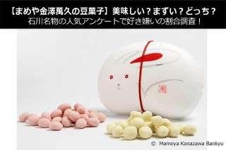 【まめや金澤萬久の豆菓子】美味しい?まずい?どっち?石川名物の人気アンケートで好き嫌いの割合調査!