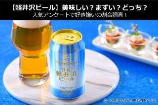【軽井沢ビール】美味しい?まずい?どっち?人気アンケートで好き嫌いの割合調査!