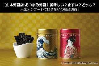 【山本海苔店 おつまみ海苔】美味しい?まずい?どっち?人気アンケートで好き嫌いの割合調査!
