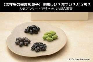 【善祥庵の黒まめ菓子】美味しい?まずい?どっち?人気アンケートで好き嫌いの割合調査!