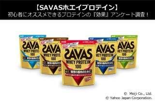 【SAVASホエイプロテイン】初心者にオススメできるプロテイン『効果』のアンケート調査!
