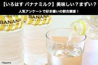 【いろはす バナナミルク味】美味しい?まずい?どっち?
