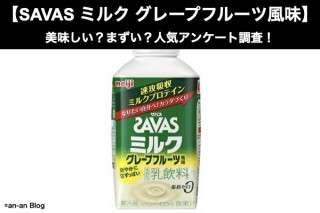 【SAVAS(ザバス)ミルク グレープフルーツ風味】美味しい?まずい?どっち?