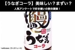 【うなぎコーラ】美味しい?まずい?どっち?