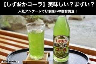【しずおかコーラ】美味しい?まずい?どっち?