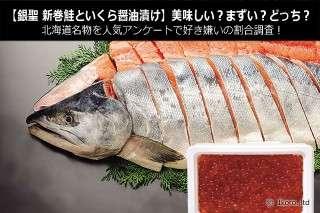 【銀聖 新巻鮭といくら醤油漬け】美味しい?まずい?どっち?北海道名物を人気アンケートで好き嫌いの割合調査!