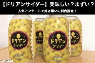 【ドリアンサイダー】美味しい?まずい?どっち?