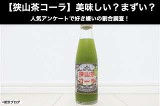 【狭山茶コーラ】美味しい?まずい?どっち?
