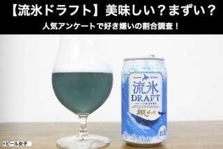 【流氷ドラフト】美味しい?まずい?どっち?