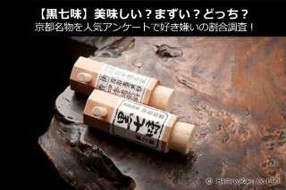 【黒七味】美味しい?まずい?どっち?京都名物を人気アンケートで好き嫌いの割合調査!