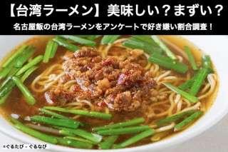 【台湾ラーメン】美味しい?まずい?どっち?