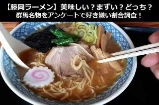 【藤岡ラーメン】美味しい?まずい?どっち?