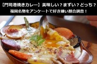 【門司港焼きカレー】美味しい?まずい?どっち?