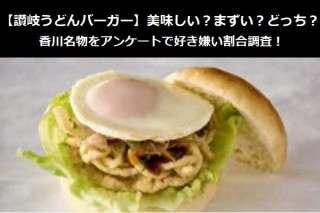 【讃岐うどんバーガー】美味しい?まずい?どっち?